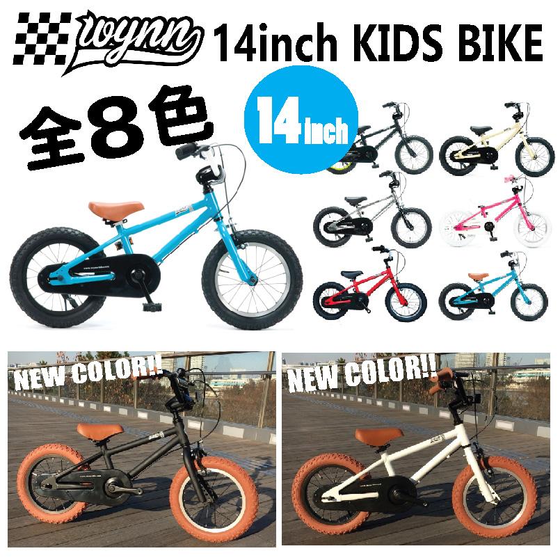 あす楽 WYNN BIKE ウィンバイク 全8色<Wynn 14inch Kids Bike>子供用自転車 14インチ キッズ子ども用BMX 補助輪付属