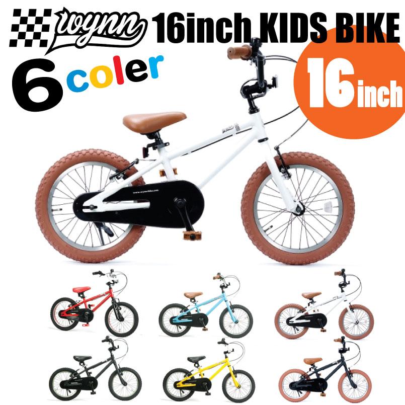 今だけ【最大1200円クーポン】配布中!!WYNN BIKE ウィンバイク 全6色<Wynn 16inch Kids Bike>子供用自転車 16インチ キッズ子ども用BMX ストライダーからのステップアップに!!
