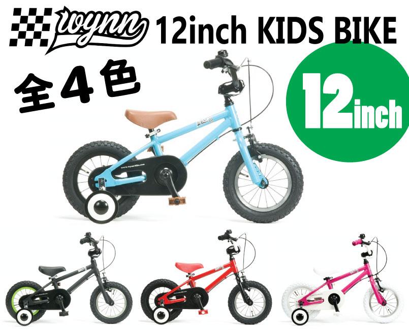 WYNN BIKE ウィンバイク 全4色<Wynn 12inch Kids Bike>子供用自転車 12インチ キッズ子ども用BMX 補助輪付属※取り寄せ品