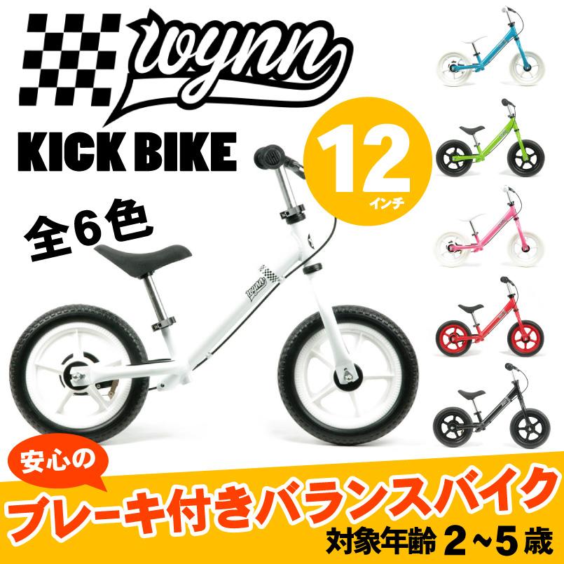 子供用 ブレーキ付きキックバイク 12インチ WYNN BIKE ウィンバイク 全6色<Wynn 12inch Kick Bike>子供用 子ども用 ペダルなし自転車 キッズバイク バランス
