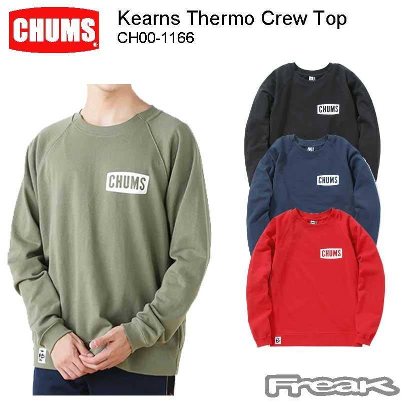 あす楽 CHUMS チャムス メンズ CH00-1166<Kearns Thermo Crew Top カーンズサーモクルートップ(トップス/スウェット)>