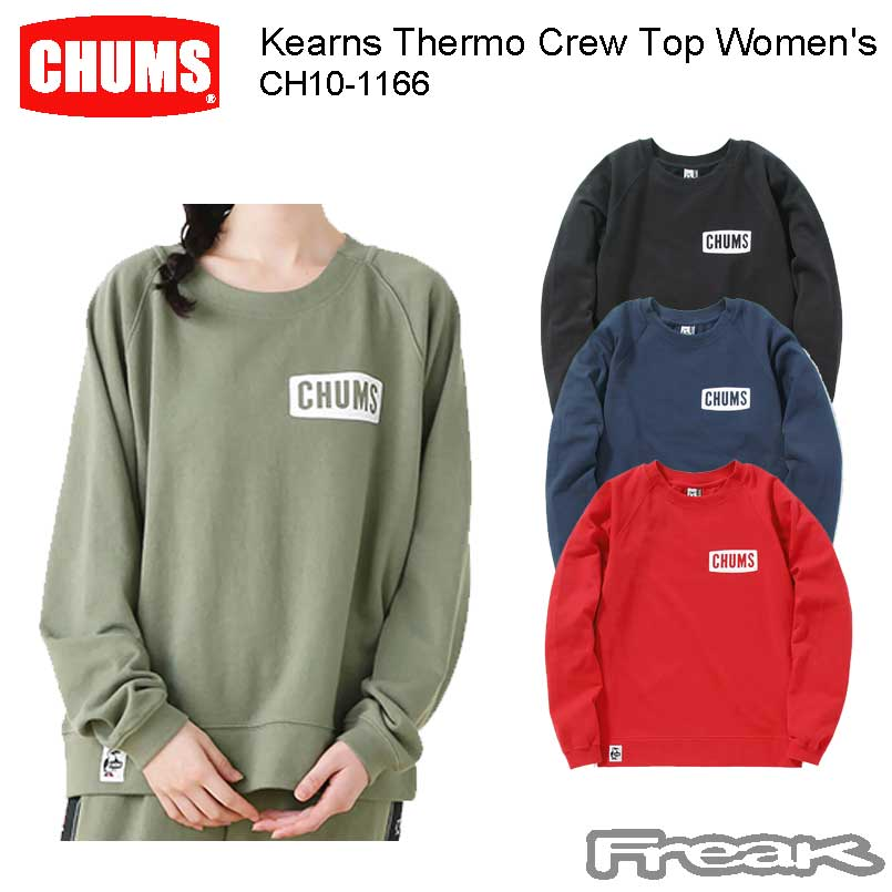 CHUMS チャムス CH10-1166<Kearns Thermo Crew Top Women's カーンズサーモクルートップ(トップス/スウェット)>※取り寄せ品