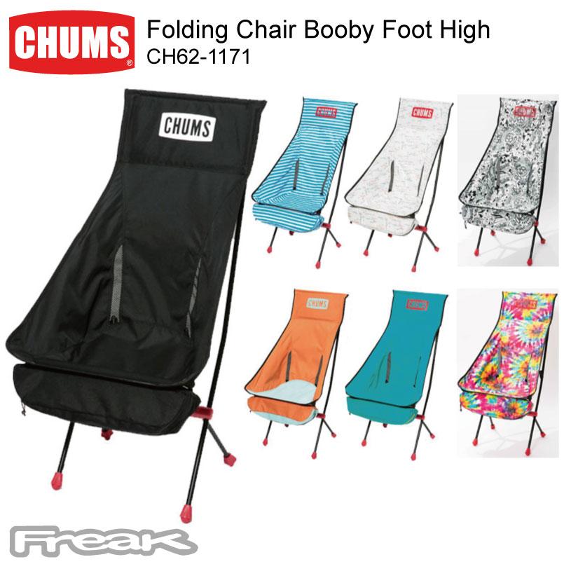 CHUMS チャムス キャンプに最適なチェア CH62-1171<Folding Chair Booby Foot High フォールディングチェアブービーフットハイ>※取り寄せ品