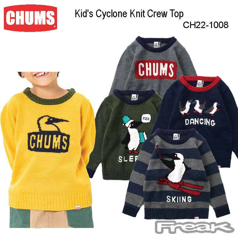 色ごとに異なるデザインがかわいい チャムスのニット CHUMS チャムス キッズ セーター CH22-1008 Crew Cyclone 配送員設置送料無料 Knit Top ※取り寄せ品 キッズサイクロンニットクルートップ Kid's 期間限定特価品