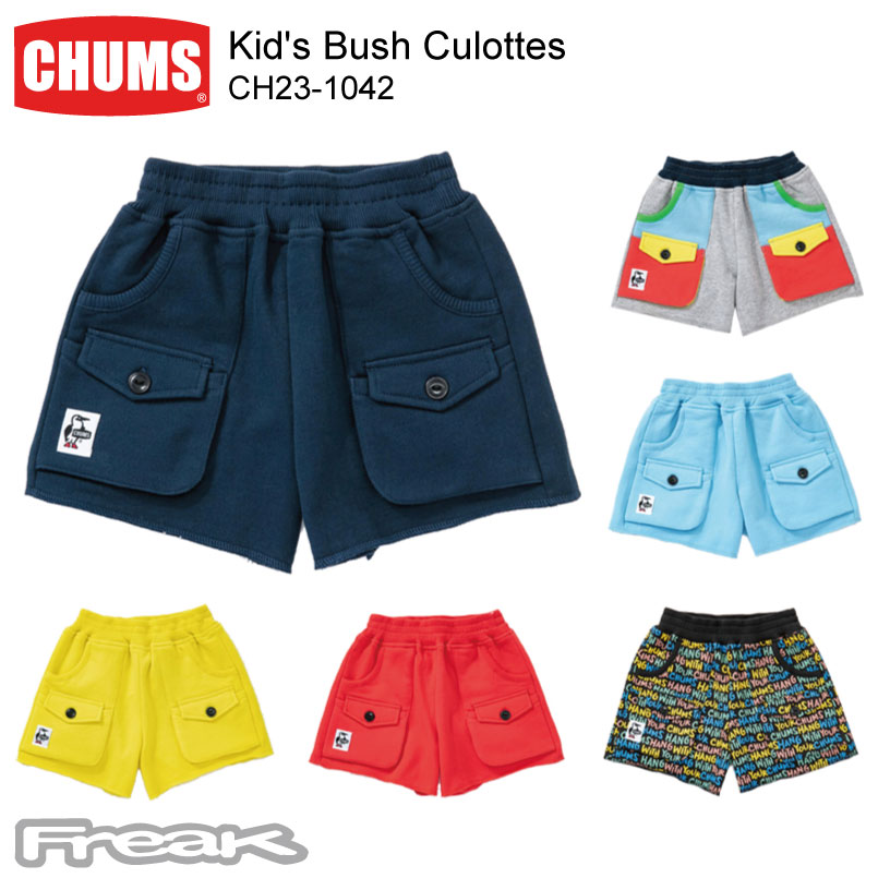 CHUMS チャムス キッズ キュロット CH23-1038<Kid's Bush Culottes キッズブッシュキュロット>※取り寄せ品