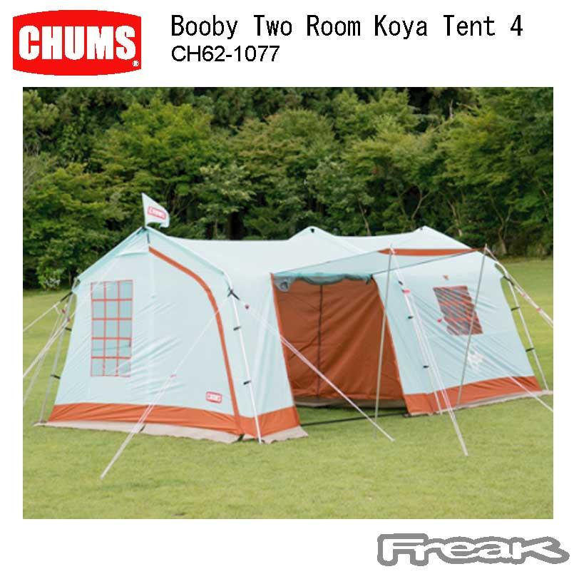 CHUMS チャムス テント キャンプ CH62-1077<Booby チャムス Two Room Koya キャンプ Tent CHUMS 4 ブービーツールームコヤテント4>※取り寄せ品, ちまき屋 愛敬 本店:04bb830b --- officewill.xsrv.jp