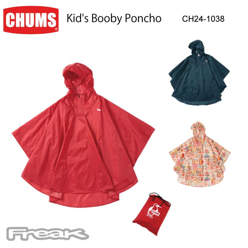 雨の日が楽しみになる カラフルなレインポンチョ 5☆好評 CHUMS チャムス キッズ ポンチョ CH24-1038 Booby キッズブービーポンチョ 有名な Kid's レインウェア ※取り寄せ品 Poncho