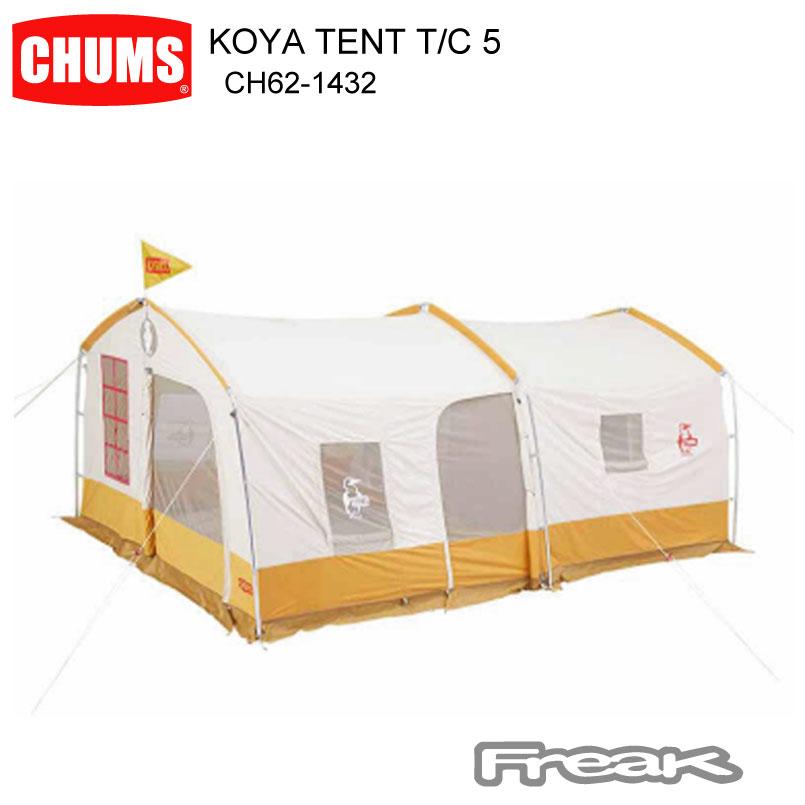 CHUMS チャムス テント キャンプ CH62-1432<コヤテントT/C 5(テント|タープ)>※取り寄せ品