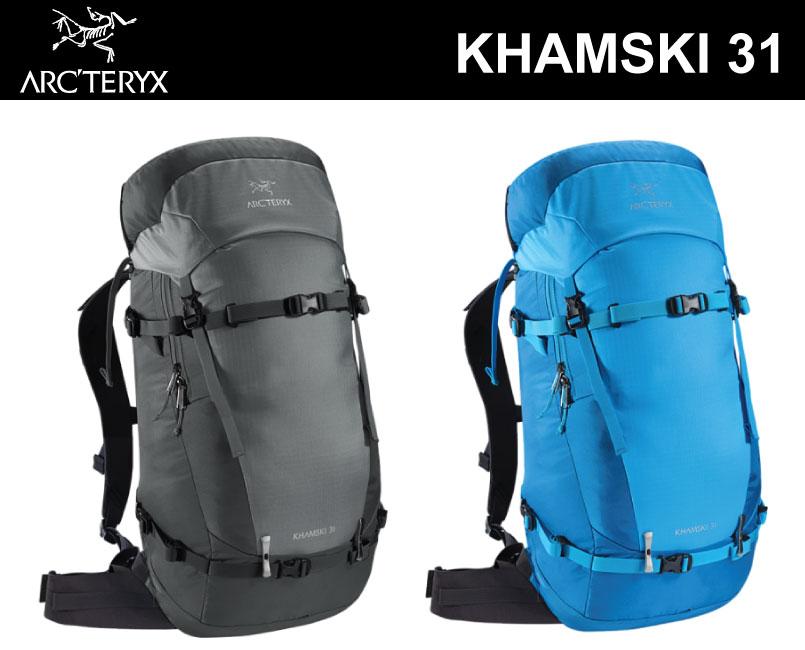 2016秋冬モデル国内正規品(ARC'TERYX アークテリクス) <Khamski 31 Backpack カムスキー 31>バックパック #16194