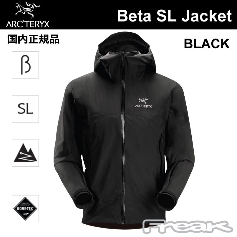 数量限定【最大1200円クーポン】配布中!!ARC'TERYX アークテリクス <Beta SL Jacket Mens BLACK ベータ SL ジャケット メンズゴアテックスジャケット>GORE-TEX arcteryx