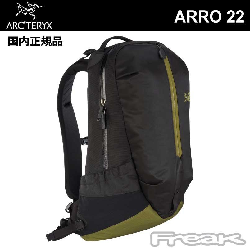 アークテリクス ARC'TERYX <アロー22 バックパック ワイルドウッド Arro 22 Backpack WILDWOOD >デイパック arcteryx