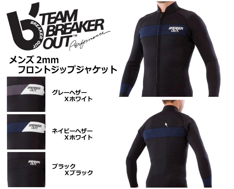 2016モデル BREAKEROUT ウェットスーツDT-SWETSUITS - メンズ フロントジップ 2/2mm 長袖ジャケット※取り寄せ品