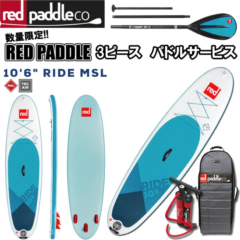 レッドパドル 10.6 ライド REDPADDLE 10.6 RIDE サップ サーフィン インフレータブル SUP 2019年モデル 取り寄せ商品