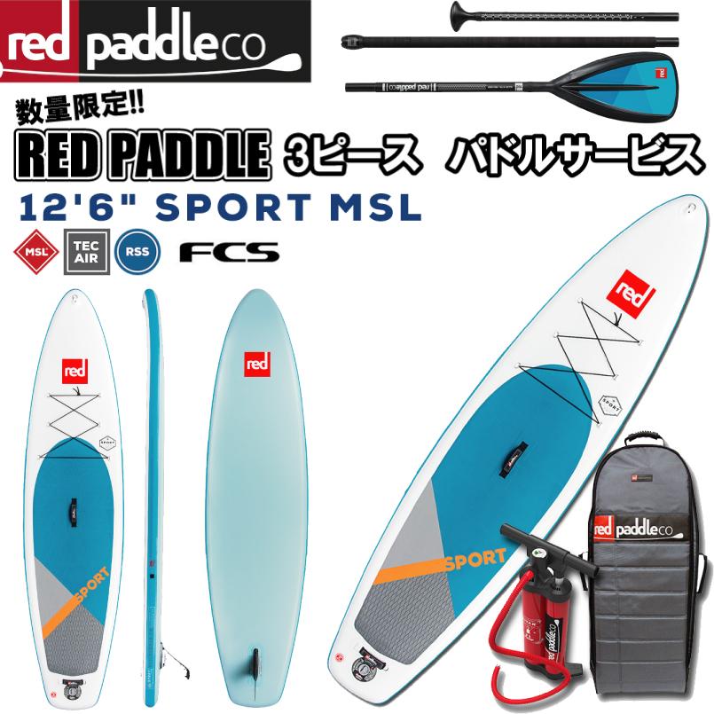 レッドパドル 12.6 スポーツ REDPADDLE 12.6 SPORT サップ サーフィン インフレータブル SUP 2019年モデル 取り寄せ商品