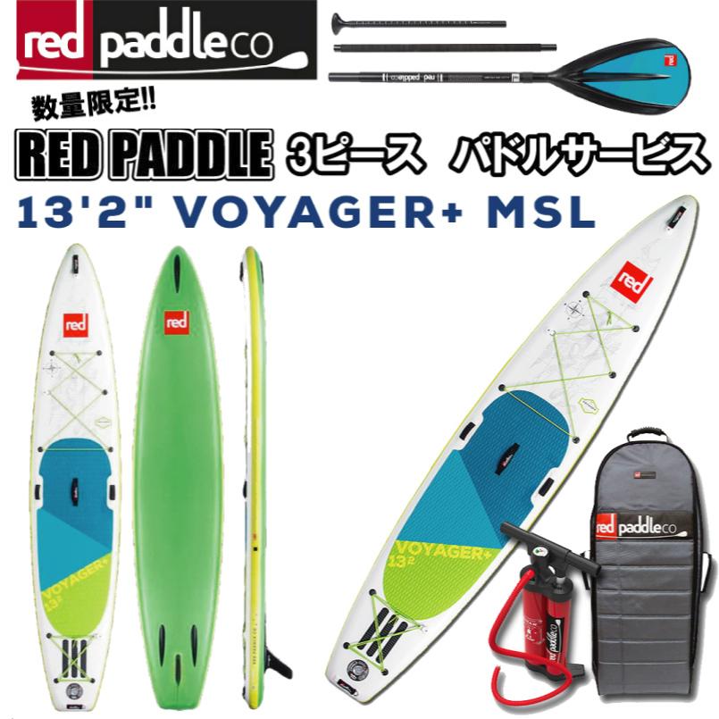 レッドパドル ボイジャー13.2 REDPADDLE 13.2 Voyager サップ サーフィン インフレータブル SUP 2019モデル 取り寄せ商品
