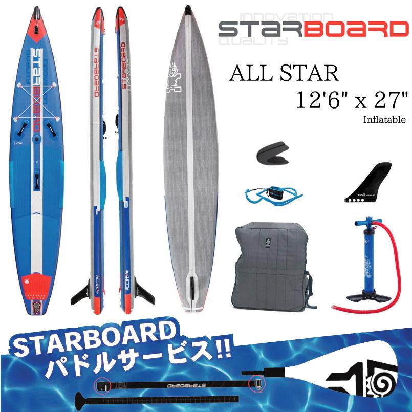 2019 スターボード オールスター 12.6x27x6 レースボード 熱溶着 STARBOARD レースボード ALLSTAR AIRLINE 2019 SUPインフレータブル サップボード スタンドアップパドルボード 熱溶着, 1X1:4a96d917 --- officewill.xsrv.jp