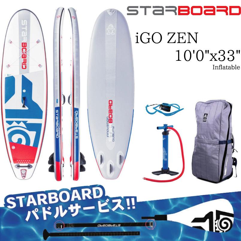 2019 スターボード アイジーオー ゼン 10.0x33x5.5 オーラウンドモデル STARBOARD IGO ZEN SUPインフレータブル サップボード スタンドアップパドルボード