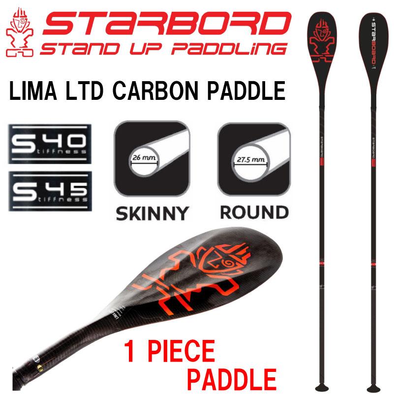 スターボード リマ リミテッド ドカーボンパドル STARBOARD LIMA LTD CARBON PADDLE スタンドアップパドルボード サップボードパドル