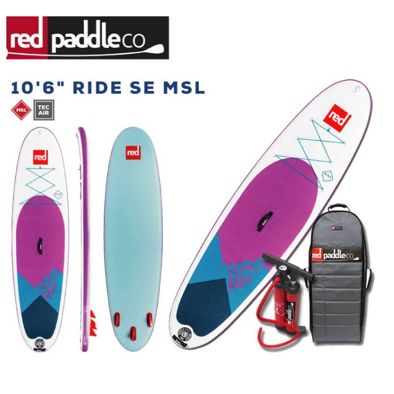 レッドパドル 10.6 ライドスペシャルエディション REDPADDLE 10.6 RIDE SE Special edition サップ スタンドアップパドルボード インフレータブル SUP 2019