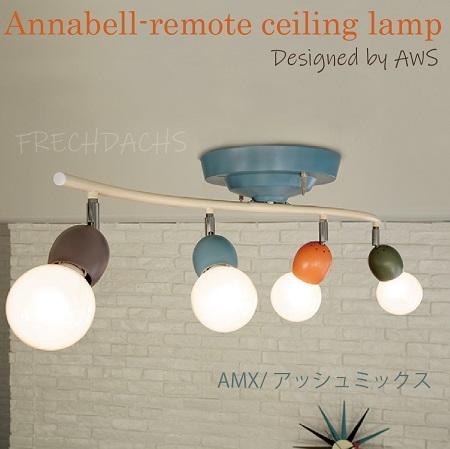 天井照明 丸みが可愛いカラフルな4灯シーリングライト アナベルリモートシーリング Annabell-remote ceiling アッシュミックス ミックス ホワイト リビング ダイニング 書斎 かわいい おしゃれ 子供部屋 デザイン インテリア照明