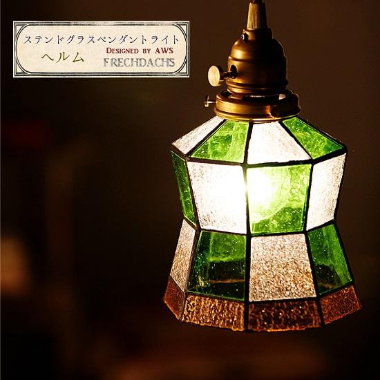 レトロ ロータリー スイッチ付き ステンドグラス ペンダントライト / ヘルム Helm / AW-0372V AW-0372Z / かわいい アンティーク ガラス グリーン 台形 ダイニング リビング お洒落 / アートワークスタジオ インテリア照明 LED対応