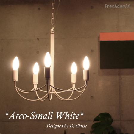 お値引も選べる特典付!ディクラッセ シンプル ホワイト シャンデリア アルコ スモール 白 Arco Small White LP2001WH リビング ダイニング 照明 ランプ インテリア照明のフレッヒダックス
