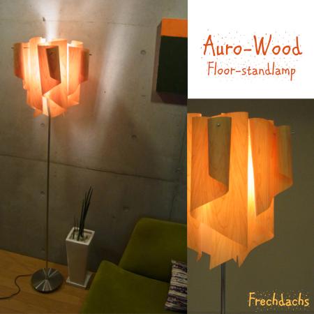 優しげな木のぬくもりを感じるフロアスタンドライト ● アウロウッド Auro-Wood / ナチュラル ウッド 木 木目 デザイン リビング ダイニング 寝室 フロアライト / インテリア照明 フレッヒダックス