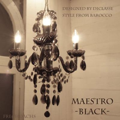 メーカー認定店 ディクラッセ ラグジュアリーな空間にお勧めブラックシャンデリア/LP2576BK/maestro/ マエストロ/diclasse/黒シャンデリア/インテリア照明 おうち時間を愉しく