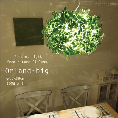 お部屋に浮かぶ葉っぱの島 ペンダントライト オーランドビッグ Orland-big 引掛けシーリング対応 【セットでうふふ対応】ディクラッセ 葉っぱ リーフ グリーン ペンダントライト かわいい おしゃれ インテリア照明