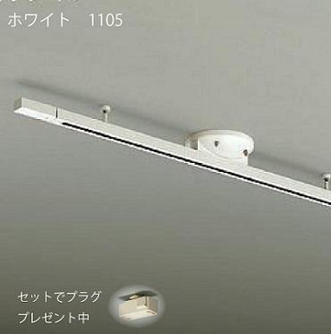 なじみやすいホワイトのライティングレール 短いタイプ 4人掛けダイニングテーブルにおすすめの長さです 天井の配線が1か所でも複数の照明器具を取付けることができます 対象のデザイン照明とセット購入でプラグをプレゼント複数照明を楽しみたい方に おしゃれ ライティングレール 配線レール 白 ホワイト1105タイプ 時間指定不可 ダクトレール