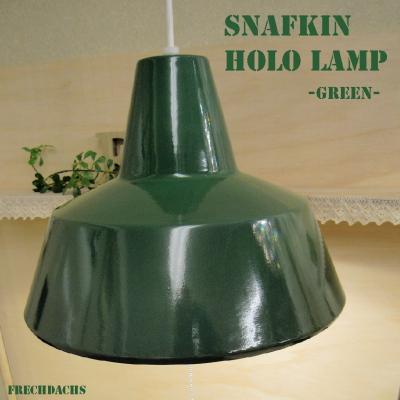 シンプル 北欧風 デザイン ペンダントライト / / グリーン En-001 マルティ ホーローランプ (旧名:スナフキンホーローランプ) ハモサ インテリア照明 フレッヒダックス