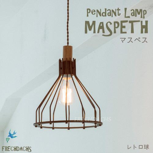 白熱電球プレゼント中♪ ペンダントライト マスペス MASPETH / インダストリアルテイストがカッコいい。ウッドとスチールの組み合わせがスマートな鳥かごのようなデザイン LED対応 インテリア照明 子供部屋 ダイニング 玄関