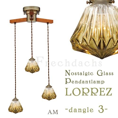 キャッシュレス5%還元 ペンダントライト 3灯 アンティーク風 ガラス ロレエ Rorrez dangle3 インターフォルム クリア アンバー クラシック 可愛い きれい キラキラ ランプ 玄関 リビング ダイニング 廊下 トイレ インテリア照明 天井照明