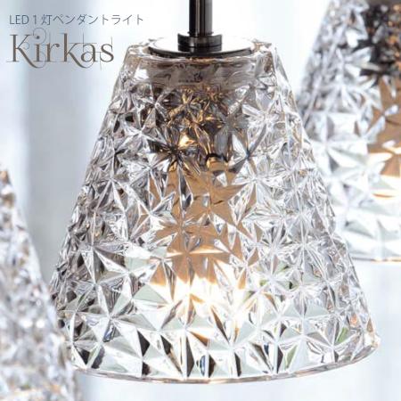 きらきら 透明 ガラス 1灯 LED付 ペンダントライト 『キルカス/KIRKAS』 カフェ風 ダイニング ペンダントランプ 白熱電球40W相当の明るさです/引掛けシーリング対応/ライティングレール用もあります/インテリア照明 フレッヒダックス