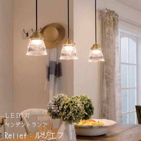【送料/代引手数料無料】レリーフガラスの上品なLED【1灯】ペンダントライト『ルリエフ/relief』/白熱電球60W相当の明るさです/インテリア照明フレッヒダックス