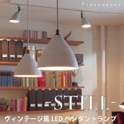 【送料/代引手数料無料】ヴィンテージテイストが新しい人気の1灯レトロペンダントランプ『スティル/still』/白熱電球60W相当の明るさです/インテリア照明フレッヒダックス