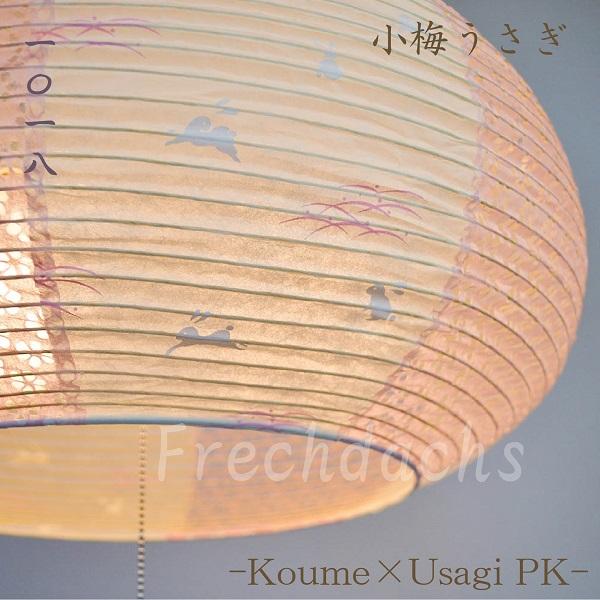電球付き ペンダントライト 優しい風合いの和紙シェード SP2-1018 SPN2-1018 うさぎピンク×小梅ピンク / 2灯 手すき かわいい 和紙 和室 和風 リビング 寝室 照明 店舗 インテリア照明 天井照明 彩光デザイン