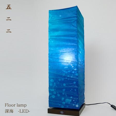 LED電球付き 深い海の中のような神秘的な青 スタンドライト 深海 SINKAI B-522 和紙 box フロアライト 青 ブルー 寝室 店舗 リビング 藍 照明 おしゃれ デザイン 日本製 彩光デザイン インテリア照明