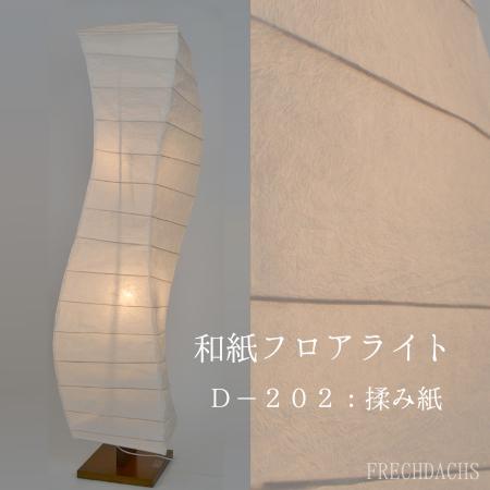 和風 フロアスタンド 美濃和紙 フロアスタンドライト フロアライト D-202 揉み紙 流山 岐阜 国産 アジアンテイスト モダン ジャパネスク 和室 寝室 リビング ダイニング 玄関 照明 インテリア照明 彩光デザイン コンセント