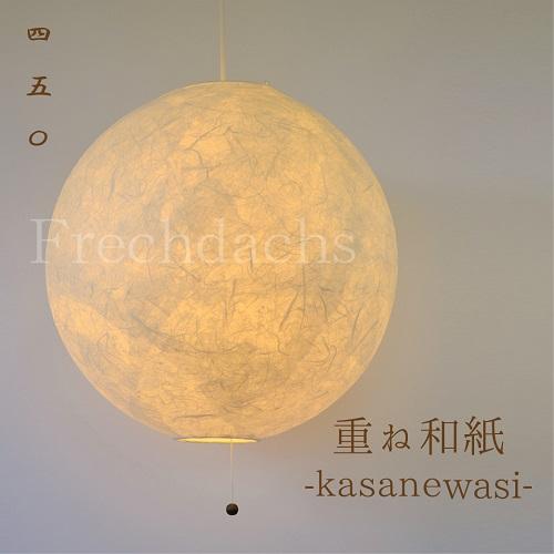 電球付 ペンダントライト 白和紙を重ねて固めた丸型 彩光デザイン PAN-450 重ね和紙 バルーン 2灯 200W 和室 リビング 寝室 インテリア照明 和風 洋室 おしゃれ 国産 ボール型 一人暮らし 引っ越し 新築 丸型 天井照明