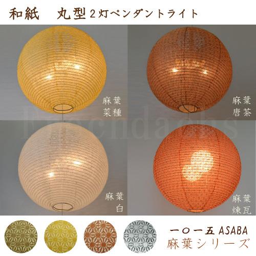 The lighting design Japanese style pendant light round shape wood block  race translucency Mino Japanese paper lighting 2 light 200 watts LED