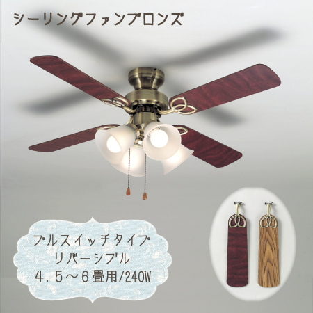 【送料無料】羽根がリバーシブルになったプルスイッチタイプのシーリングファン 240w6畳/ブロンズ ブラウン インテリア照明 リビング ダイニング 寝室 おしゃれ LED対応
