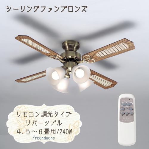 送料無料 インテリア照明リモコン付き 簡単取り付け シーリングファン ランプ付き クラッシックなテイストのリモコン 灯具付きシーリングファン ブロンズ 6畳用 4.5畳用 ブラウン 再再販 5畳用 輸入 インテリア照明