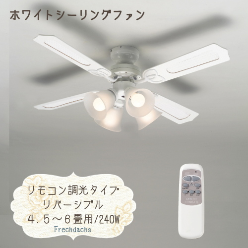 送料無料!リモコン付き簡単取り付けシーリングファン。灯具付き。ホワイトインテリア照明