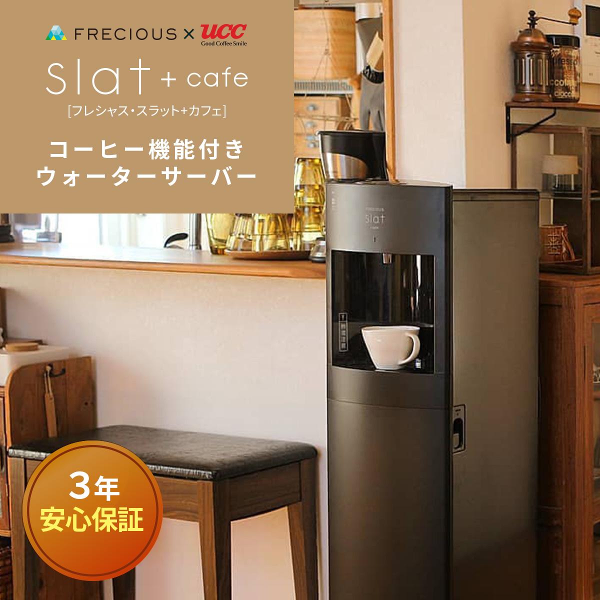 """コーヒーメーカーと1つになった""""2in1""""ウォーターサーバー コーヒー UCC ドリップポッド ハンドドリップコーヒー 全品送料無料 天然水 おうち時間 おうちカフェ おしゃれ マラソン期間中先着30名様限定 20%OFF+ポイント5倍 本体 フレシャス cafe 評価 初回特典:天然水1箱 コーヒーメーカー一体型ウォーターサーバー コーヒーメーカー UCCドリップポッド24杯分 ウォーターサーバー FRECIOUS Slat"""