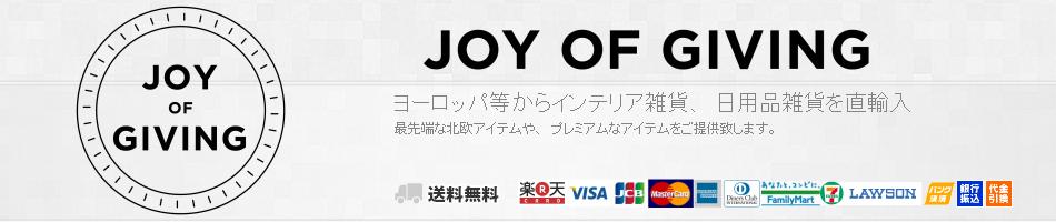 Joy of Giving:オランダ IXXI、英国 Bolin・Webbの専門店です