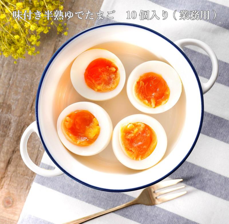 冷蔵品 ツルツルピカピカ ゆで卵 配送員設置送料無料 お値打ち価格で 半熟 業務用味付き半熟ゆでたまご 10個入