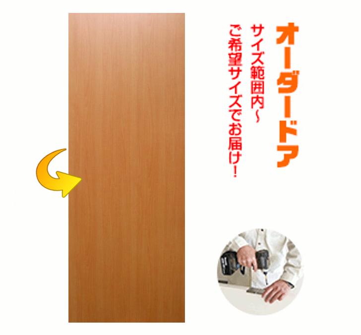 ドア オーダー 室内ドア対応 木製建具ドア(ds-004)フラットタイプ 間仕切り 板戸 ドア 建具 オーダー リフォーム 片開き 軸扉 扉 表面材カラーお選びいただけます。開き戸 外開き 内開き ミリ単位で製作 思いを形に!