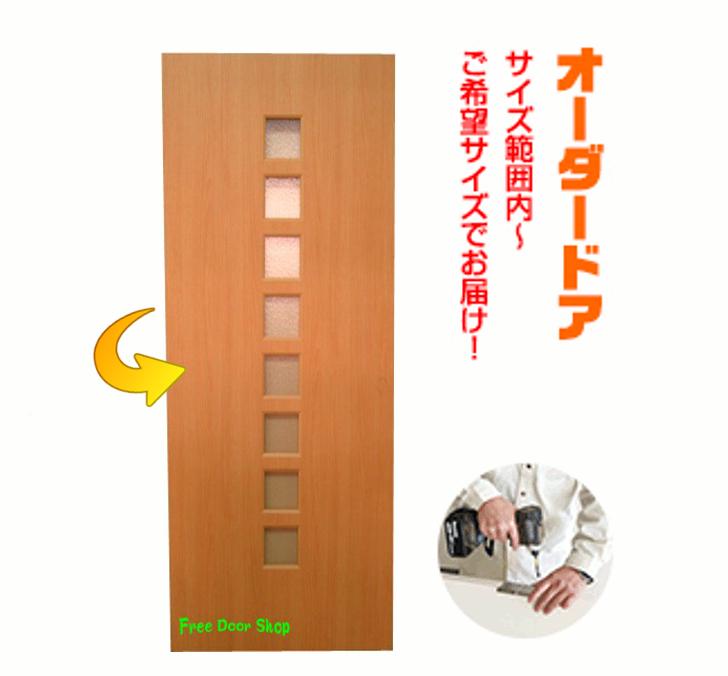 オーダー建具 室内ドア対応 木製建具ドア(ds-010)【送料無料】 間仕切り 板戸 ドア 建具 オーダー リフォーム 片開き 軸扉 扉 表面材カラーお選びいただけます。開き戸 外開き 内開き ミリ単位で製作 思いを形に!