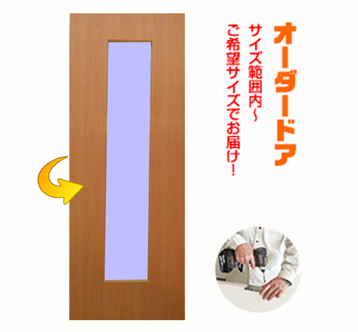 ドア 開き オーダー建具 室内ドア対応 木製建具ドア(ds-017)【送料無料】 間仕切り 板戸 ドア 建具 オーダー リフォーム 片開き 軸扉 扉 表面材カラーお選びいただけます。開き戸 外開き 内開き ミリ単位で製作 思いを形に!